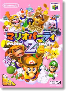 N64>マリオパーティ2 - ALL SUP...