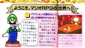 Rpg スーパー マリオ